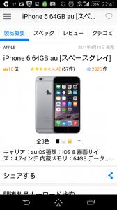 Screenshot_2015-04-25-22-41-27