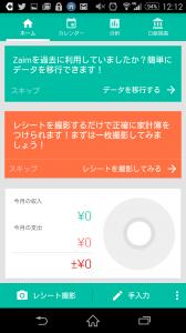 Screenshot_2015-04-26-12-12-16