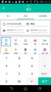 Screenshot_2015-04-26-12-15-04