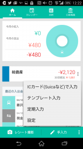 Screenshot_2015-04-26-12-22-27