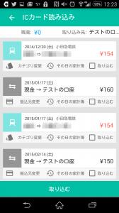 Screenshot_2015-04-26-12-23-24