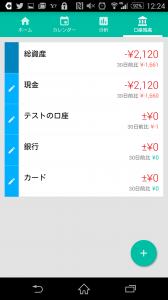 Screenshot_2015-04-26-12-24-31