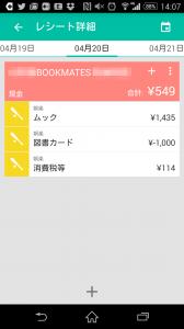 Screenshot_2015-04-26-14-07-53
