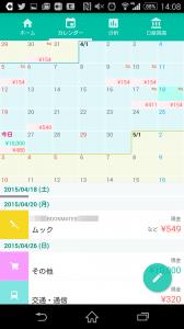 Screenshot_2015-04-26-14-08-20