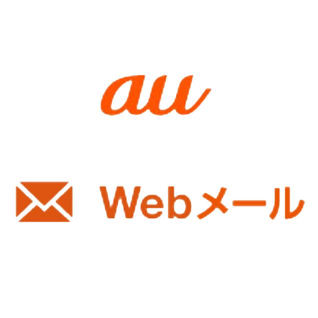 Webメール: auの携帯メール@ezweb.ne.jpもタブレットやPCからアクセス!