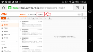 Screenshot_2015-05-24-12-58-40 - コピー - コピー