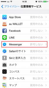 Messengerをタップ