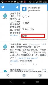 Screenshot_2015-06-29-21-27-22