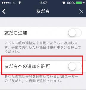 友達への追加を許可オフLINE