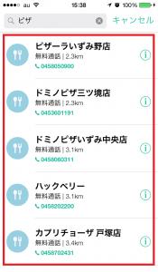 ピザ検索LINE電話