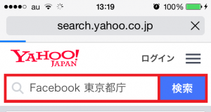 Facebook気になる人の名前を検索