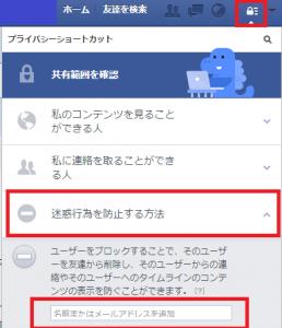 迷惑行為を防止する方法Facebook