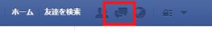 メッセージのアイコンをクリックFacebook