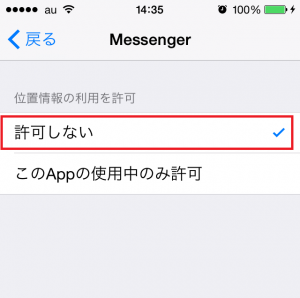 Messenger許可しないタップ