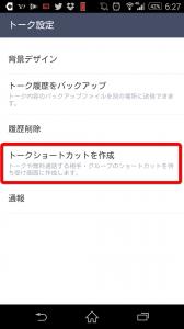screenshotshare_20150628_182703