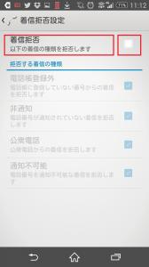 Screenshot_2015-07-24-11-12-48