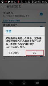 Screenshot_2015-07-24-11-12-58