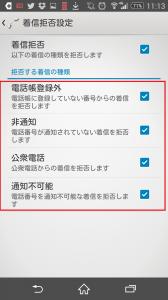 Screenshot_2015-07-24-11-13-13