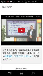 Screenshot_2015-07-24-13-22-10