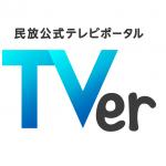 『TVer』民放5局がテレビ番組無料配信を10月開始!スマホもOK