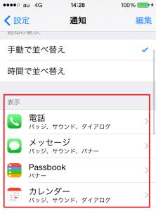 通知をオフアプリ選択