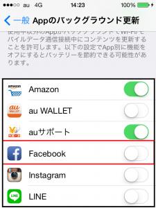 アップバックグランド更新特定のアプリをオフタップ