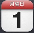 iPhoneのカレンダーを西暦から和暦に変更する設定方法/ アイフォン