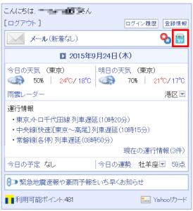 Yahoo!ボックス1