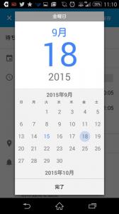 Screenshot_2015-09-15-23-10-43