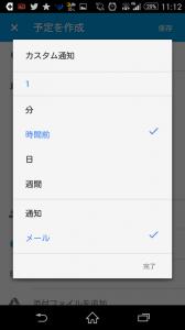 Screenshot_2015-09-15-23-12-24