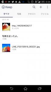 Screenshot_2015-09-18-00-34-11