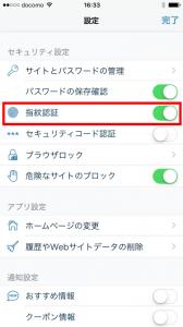Yahooブラウザ5