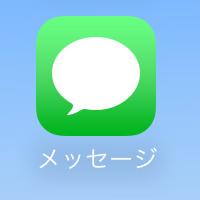 iPhoneメッセージ(iMassage)機能でボイスメッセージを送信する方法/iOS8,アイフォン