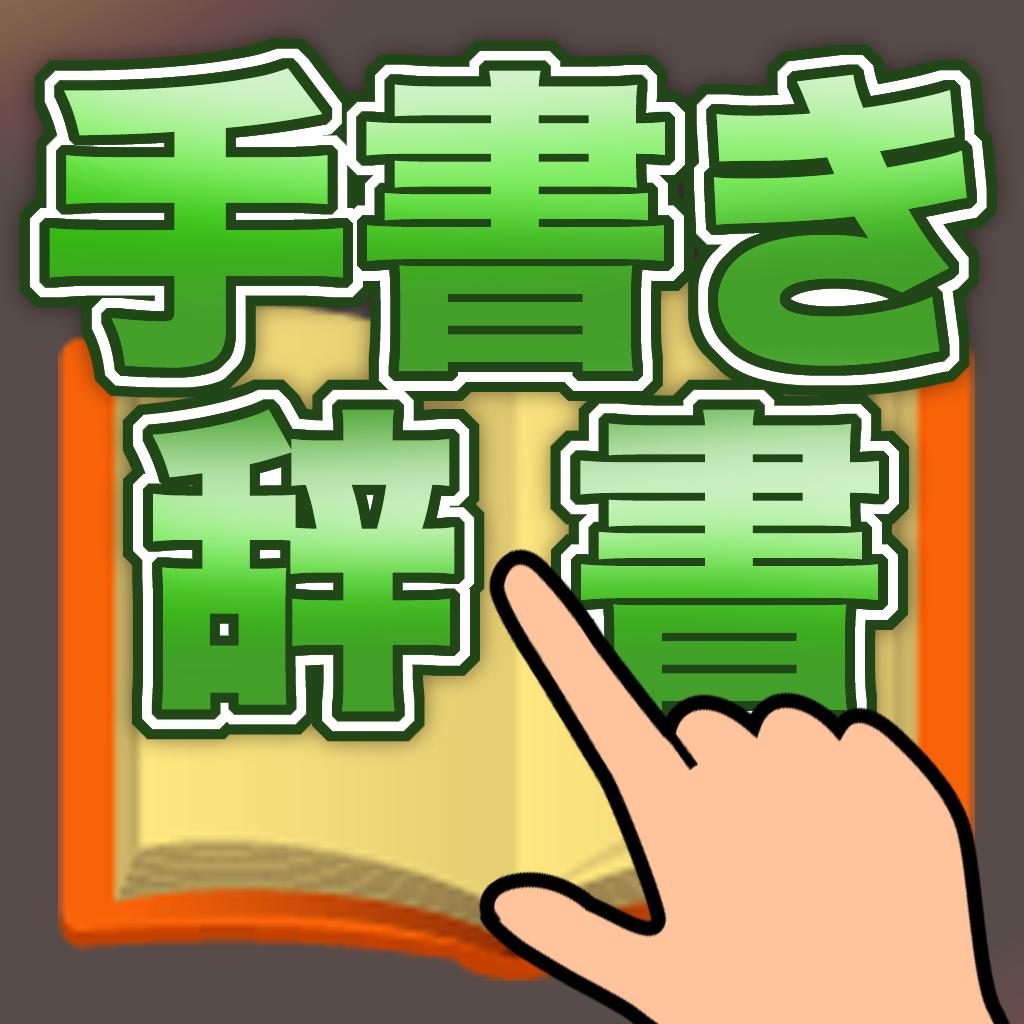 読めない漢字を楽々検索!手書き辞書/アプリ,iPhone,アイフォン