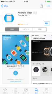 AndroidWear1