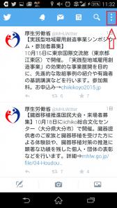 Screenshot_2015-10-11-11-32-04