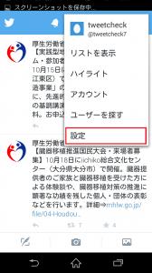 Screenshot_2015-10-11-11-32-10