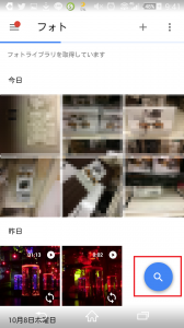 Screenshot_2015-10-12-21-41-20