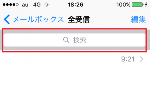 メール検索欄