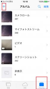 カメラの+
