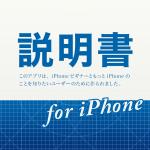 iPhoneの使い方に困ったら説明書 for iPhone!アイフォンアプリ