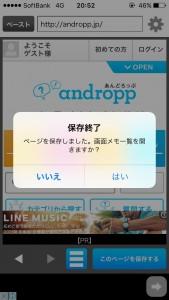画面メモ_5016
