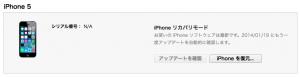jailbreak-ios-7-device-iphone_7