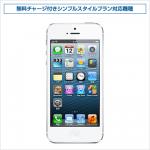プリペイドで持てるスマートフォン/スマホ