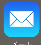 iPhoneのメールをゴミ箱から完全に削除,一括削除する方法,やり方/アイフォン
