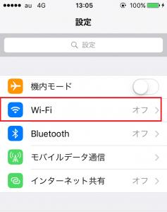 Wi-Fiをタップする