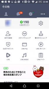 Screenshot_2016-04-25-22-48-29