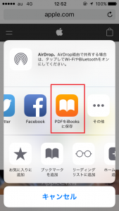 PDFを愛ブックに保存