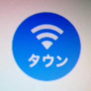 街中のWi-Fiに自動で接続設定をしてくれる「タウンWi-Fi」
