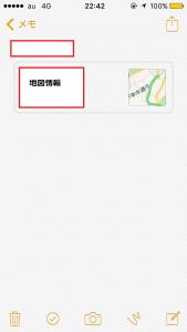 地図情報メモか